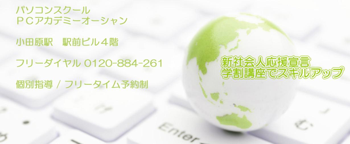 パソコン 教室 ハローワーク パワーポイント(Microsoft Office